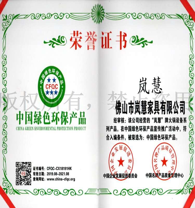 火锅设备绿色环保