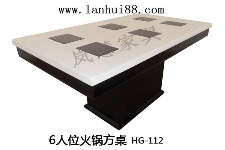 方形老火锅专用火锅桌